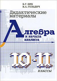 Алгебра и начала анализа. 10-11 классы. Дидактические материалы