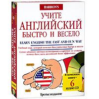Thomas R. Beyer Учите английский быстро и весело / Learn English the Fast and Fun Way (+ 6 CD)