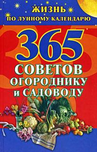 цена на 365 советов огороднику и садоводу. Жизнь по лунному календарю