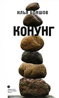 Илья Бояшов Конунг илья бояшов жизнь идиота