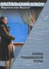 Поэты пушкинской поры поэты пушкинской поры