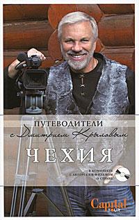 Чехия (+ DVD-диск). Дмитрий Крылов, Татьяна Яровинская