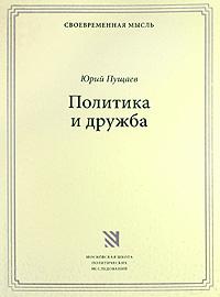 Юрий Пущаев Политика и дружба