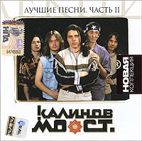 Калинов мост. Лучшие песни. Часть 2