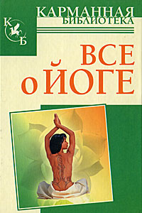 Иванов Николай Николаевич Все о йоге