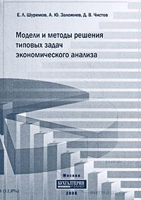 Модели и методы решения типовых задач экономического анализа