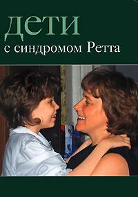 Дети с синдромом Ретта письма из коврова