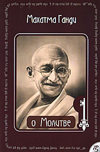 Махатма Ганди О Молитве симеон солунский о молитве из добротолюбия