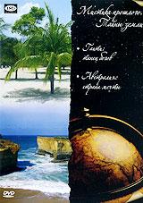 Мистика прошлого. Тайны земли - это 13 фильмов о самых удивительных и загадочных уголках нашей планеты. Гаити: Танец БоговГаити -