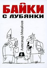 Байки с Лубянки. Александр Михайлов