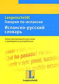 Говорим по-испански. Испанско-русский словарь говорим правильно по смыслу или по форме