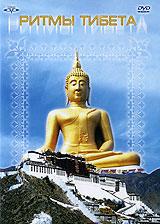 Непал  - древняя и самобытная страна. Главная достопримечательность страны - горы, по которым проложены тысячи маршрутов для горных путешествий, проходящих по самым живописным местам.Монастыри и храмы, множество обрядов и церемоний, богатейшая история и мифология страны, уникальное соседство десятков народностей и религий, сотни фестивалей и религиозных церемоний - вот другой, не менее интересный, облик страны.Лежащий высоко в Гималаях, Тибет всегда был одним из самых загадочных и таинственных мест в мире. В течении многих столетий Тибет был закрыт для иностранцев, что определялось политикой его прави телей. Но и сам no себе Тибет труднодоступен во многих отношения; Тем интереснее познакомиться с такой загадочной, почти мистическойі страной.