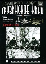 Хареба и Гоги автор не указан александр кайдановский в воспоминаниях и фотографиях