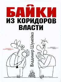 Байки из коридоров власти. Владимир Шумейко