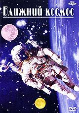 Ближний космос бинокль galileo 28x50