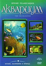 Созерцание экзотических рыб в сочетании с оригинальным звуковым сопровождением создаст в Вашей душе мир спокойствия и гармонии, поможет Вам расслабиться и погрузиться в свои мечты.  3 аудиоканала по 65 мин:  Audio 1: Магия Классики Audio 2: Мистический Водный Мир Audio 3: Подводный Покой