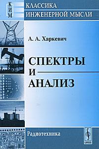 9785397002561 - А. А. Харкевич: Спектры и анализ - Книга