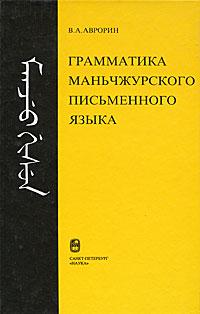В. А. Аврорин. Грамматика маньчжурского письменного языка