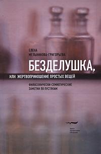 Елена Мельникова-Григорьева Безделушка, или Жертвоприношение простых вещей. Философически-семиотические заметки по пустякам