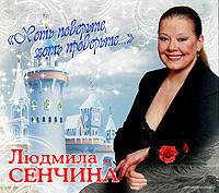 Людмила Сенчина Людмила Сенчина. Хоть поверьте, хоть проверьте... людмила женщинам
