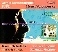 izmeritelplus.ru Анри Волохонский, Камиль Чалаев. Гори