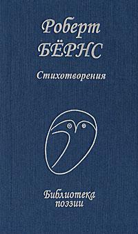 Роберт Бернс Роберт Бернс. Стихотворения