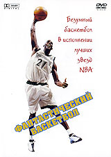 Красивейший фильм о баскетболистах  – «фокусниках» -  о людях, сделавших из игры настоящее ИСКУССТВО – от короля баскетбольных чудес  Мэджика Джонсона  и лидера вех времен по перехватам и голевым передачам  Джона Стоктона  до их достойных наследников –  Коби Брайанта, Джейсона Кидда и Джейсона Вильямса.  Это потрясающее блюдо, приправленное также огромным количеством баскетбольных приколов и казусов, позволит Вам получить истинное удовольствие от самого захватывающего спортивного зрелища в мире, которое называется NBA (Национальная Баскетбольная ассоциация).
