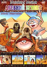Всемирная история:  Древний Египет Berg Sound