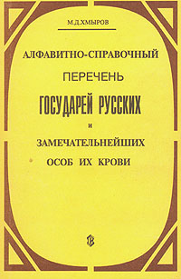 Скачать Алфавитно-справочный перечень государей русских и замечательнейших особ их крови быстро