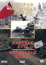 В истории Великой Отечественной Курская битва  отмечена особо. Ее называют поворотным пунктом в ходе войны, после которого Германия так и не смогла взять инициативу в свои руки.  Это была третья  - после советского контрнаступления под Москвой и Сталинградской битвы - операция, которая окончательно решила исход противоборства между СССР и Третьим рейхом. Однако Курская битва и сама по себе, без исторического контекста, стала одним из самых ярких событий военной истории человечества.