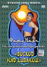 Мужской танец живота: Восход над Ливаном однофазный стабилизатор напряжения энергия voltron рсн 20000