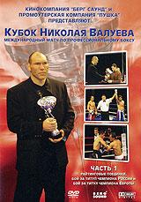 Рейтинговые поединки.Бой за титул чемпиона России.Бой за титул чемпиона Европы.Осенью 2006 года промоутерская компания