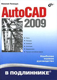 Николай Полещук AutoCAD 2009