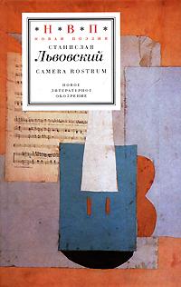 9785867936211 - Станислав Львовский: Camera Rostrum (+ CD) - Книга