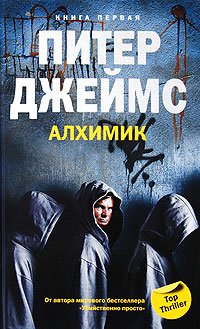 Питер Джеймс. Алхимик. Книга 1
