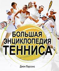 Джон Парсонс Большая энциклопедия тенниса