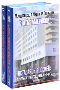"""Стать """"Америкой"""", оставаясь Россией. Путь к процветанию (комплект из 2 книг)"""