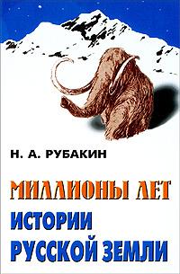 Н. А. Рубакин Миллионы лет истории Русской земли ISBN: 978-5-91464-016-0