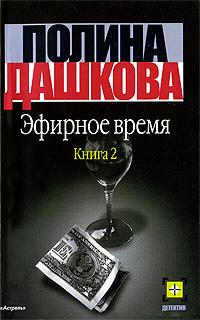 Полина Дашкова Эфирное время. Книга 2 дашкова п в эфирное время