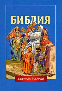 Библия в пересказе для детей новый завет в изложении для детей четвероевангелие