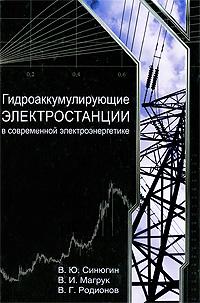 В. Ю. Синюгин, В. И. Магрук, В. Г. Родионов Гидроаккумулирующие электростанции в современной электроэнергетике