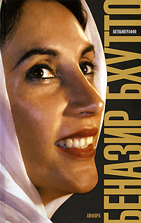 Беназир Бхутто Беназир Бхутто. Автобиография николай азаров украина на перепутье записки премьер министра