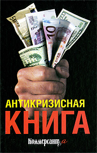 Антикризисная книга