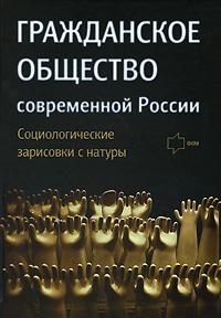 Гражданское общество современной России. Социологические зарисовки с натуры ханкук фрикса на ладу гранту