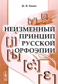 Ж. В. Ганиев Неизменный принцип русской орфоэпии