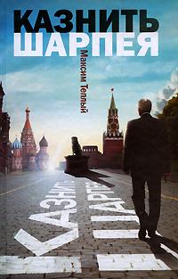 Zakazat.ru: Казнить Шарпея. Максим Теплый