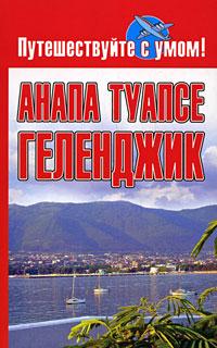 Анапа. Туапсе. Геленджик avito ru купить квартиру в плодородном краснодарского края
