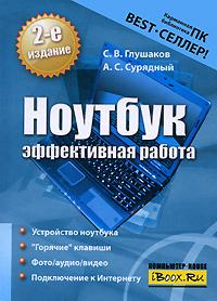 С. В. Глушаков, А. С. Сурядный Ноутбук. Эффективная работа а с сурядный м в цуранов ноутбук и windows 7