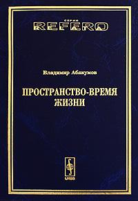 9785397002882 - Владимир Абакумов: Пространство-время жизни - Книга