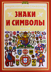 Владимир Нагаев Знаки и символы. Энциклопедия символов книжные знаки сергея грузенберга